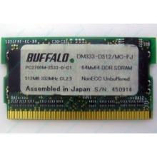 BUFFALO DM333-D512/MC-FJ 512MB DDR microDIMM 172pin (Иваново)