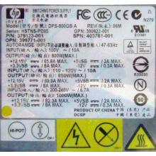 HP 403781-001 379123-001 399771-001 380622-001 HSTNS-PD05 DPS-800GB A (Иваново)