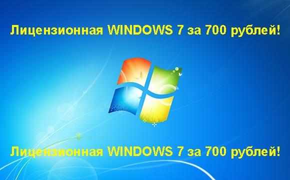 Недорогая лицензионная Windows 7 в Иваново, купить дёшево лицензионную Windows 7. Акция: распродажа Windows! (Иваново)